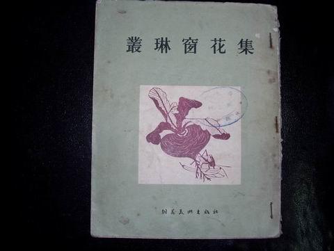 画册--丛琳窗花集--第1张